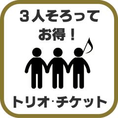 トリオ・チケット