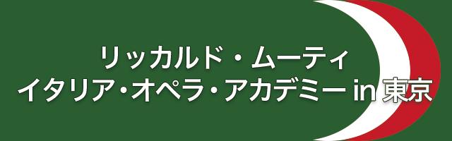 リッカルド・ムーティ イタリア・オペラ・アカデミー in 東京