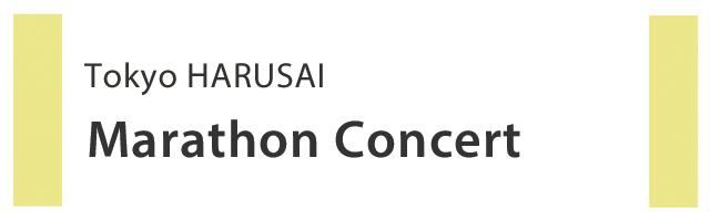 Tokyo-HARUSAI Marathon Concert