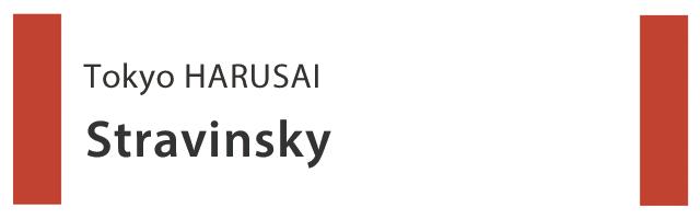 Tokyo-HARUSAI Stravinsky