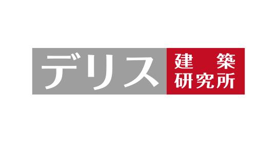 株式会社デリス建築研究所
