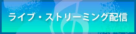無観客ライブ・ストリーミング配信(無料)