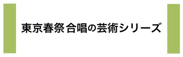 東京春祭 合唱の芸術シリーズ