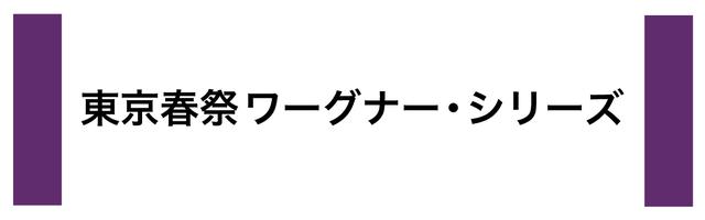 東京春祭 ワーグナー・シリーズ