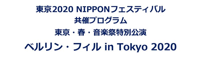 東京2020 NIPPONフェスティバル 共催プログラム 東京・春・音楽祭特別公演 ベルリン・フィル in Tokyo 2020